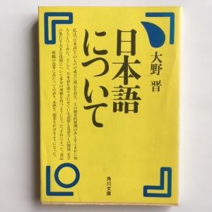 日本語について 大野晋
