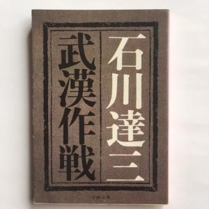 武漢作戦 石川達三