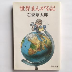 世界まんがる記 石森章太郎