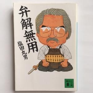 弁解無用 塩田丸男