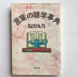 言葉の雑学辞典 塩田丸男