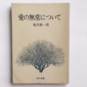 愛の無情について 亀井勝一郎