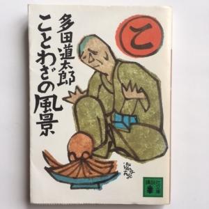 ことわざの風景 多田道太郎