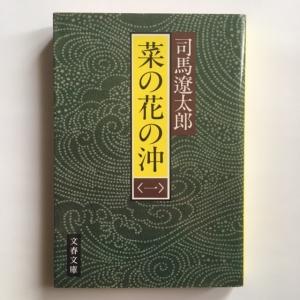 菜の花の沖(一) 司馬遼太郎