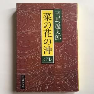 菜の花の沖(四) 司馬遼太郎