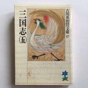 三国志(五) 吉川英治