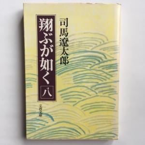 翔ぶが如く(八) 司馬遼太郎