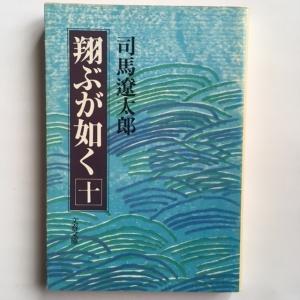 翔ぶが如く(十) 司馬遼太郎