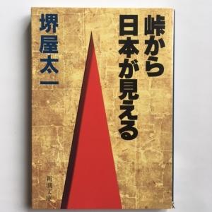 峠から日本が見える 堺屋太一