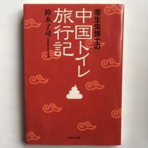 寄生虫博士の中国トイレ旅行記 鈴木了司