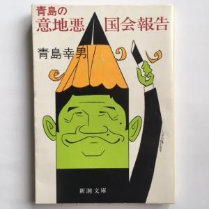 青島の意地悪国会報告 青島幸男