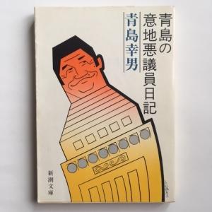 青島の意地悪議員日記 青島幸男