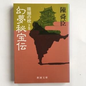 珊瑚の枕(下) 幻夢秘宝伝 陳舜臣