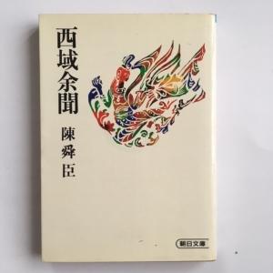 西域余聞 陳舜臣