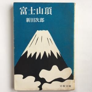 富士山頂 新田次郎