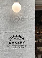 2021831ffw_blog三茶パン屋junubun bakery2