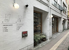 2021831ffw_blog三茶パン屋junubun bakery1