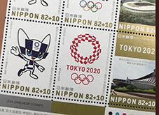 202197東京2020記念切手5