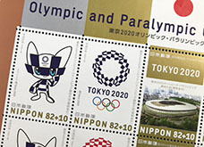 202197東京2020記念切手4