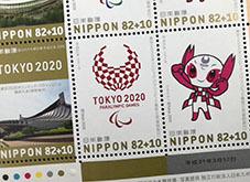 202197東京2020記念切手3