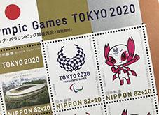 202197東京2020記念切手2