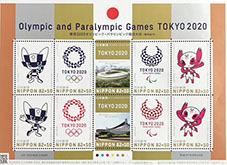 202197東京2020記念切手1