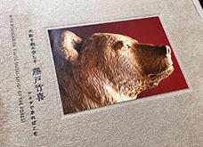202195東京駅ステーションギャラリー藤戸竹喜展1