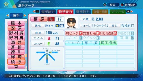 eBASEBALLパワフルプロ野球2020_20210803065118