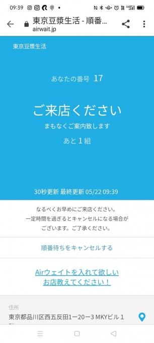東京豆漿生活
