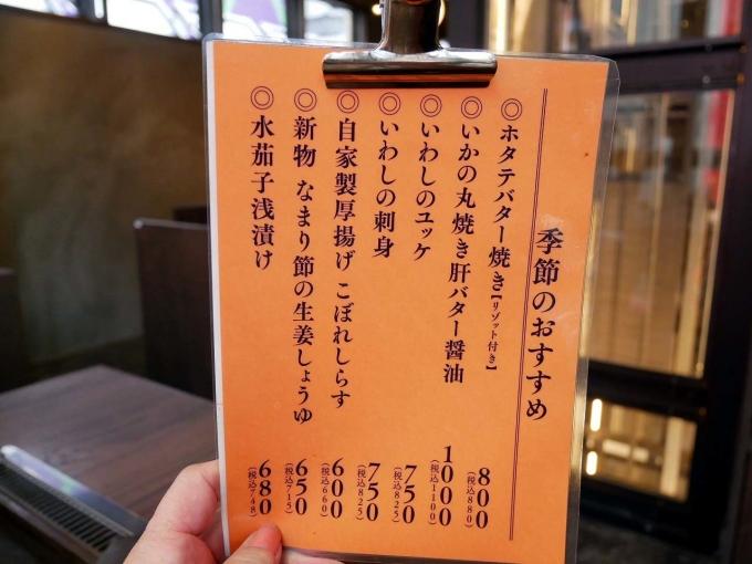 月島もんじゃ もへじ 横浜