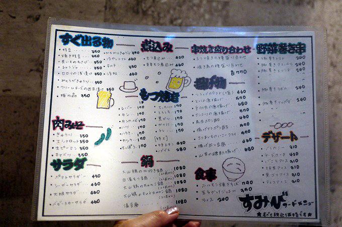 博多野菜巻き串ともつ焼き すみび