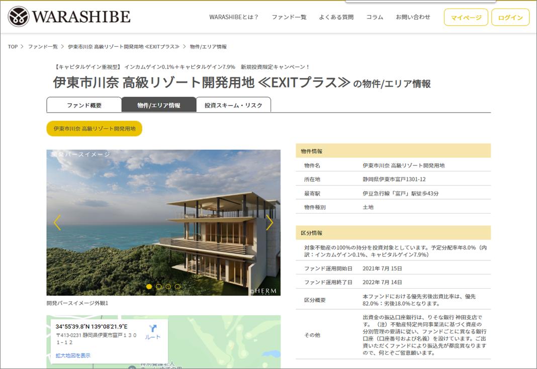 05warashibe伊豆リゾート