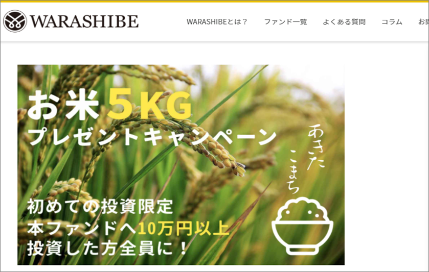 13warashibe伊豆リゾート