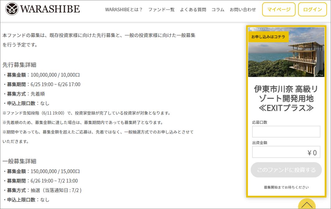 17warashibe伊豆リゾート