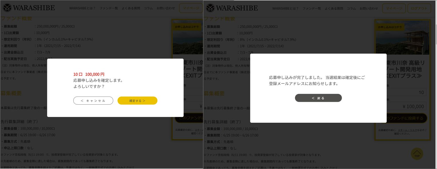 01warashibe_EXIT+投資2021070103