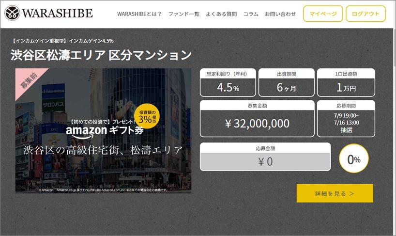 01warashibe_EXIT+投資2021070105