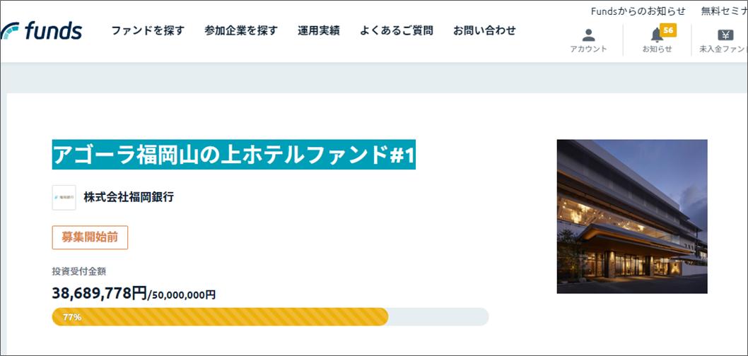 Funds福岡銀行ファンド3