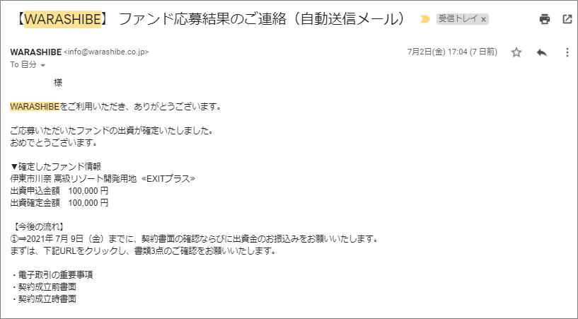 warashibe当選おめでとう01