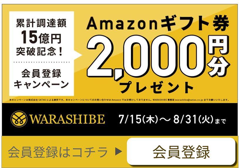 WARASHIBE先着300名2,000円プレゼント