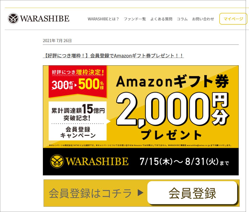 01warashibe追加200人新規会員登録アマゾンギフト券2000円