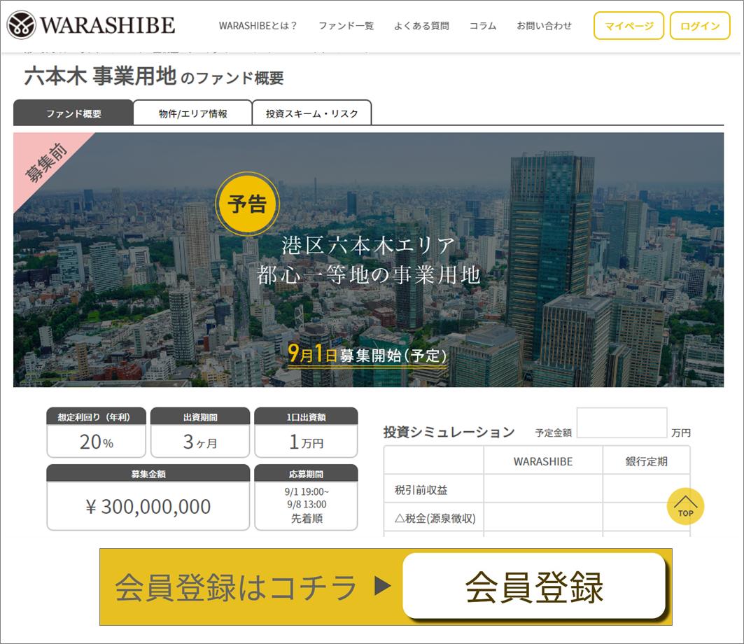 03warashibe追加200人新規会員登録アマゾンギフト券2000円
