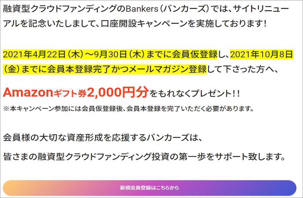 Bankers アマゾンギフト券プレゼントキャンペーン延長