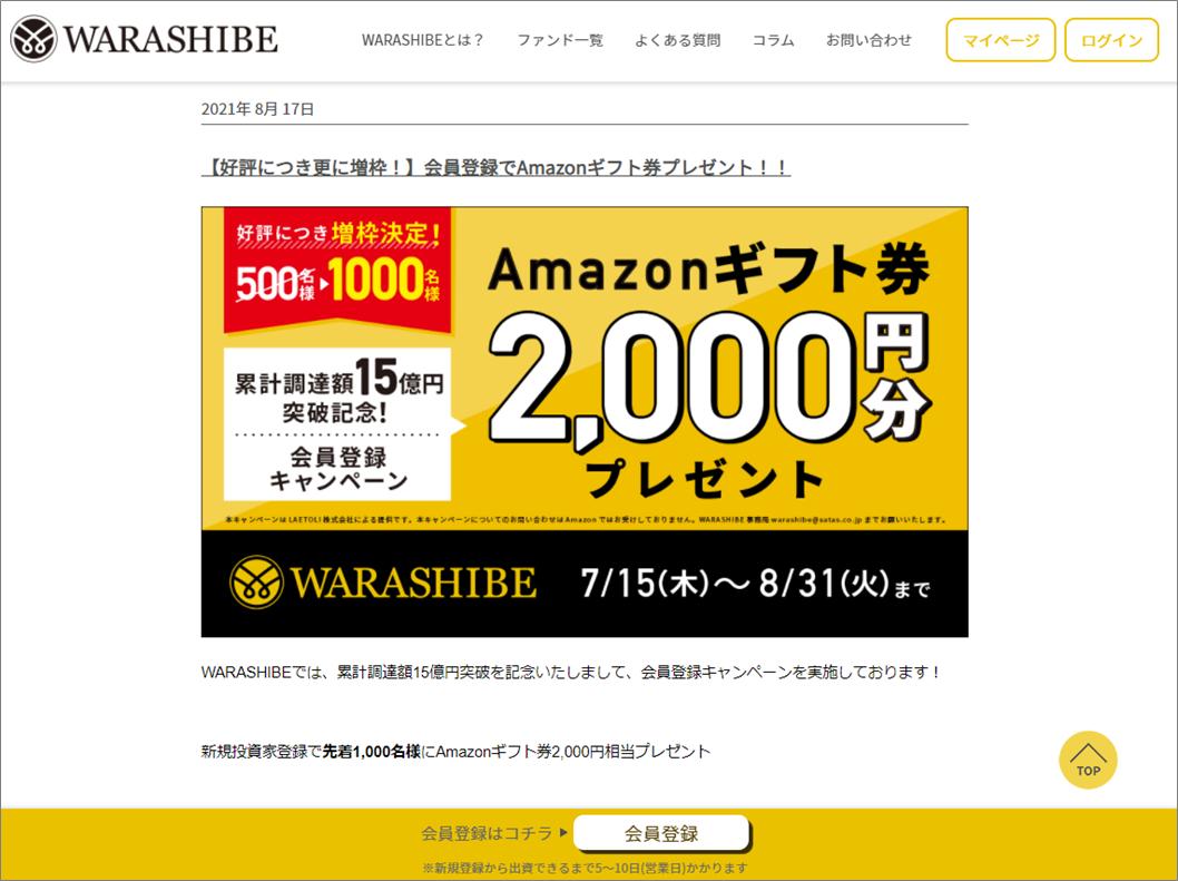 WARASHIBE新規会員1000人増加1