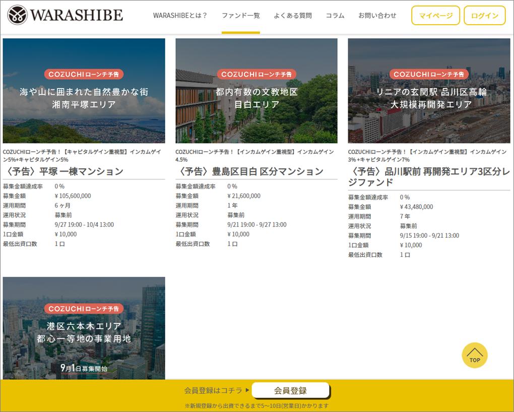 01WARASHIBE_COZUCHI_募集前ファンド