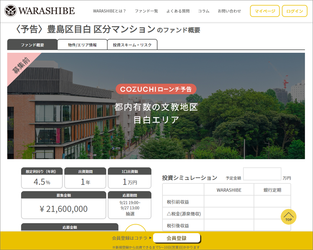 09WARASHIBE_COZUCHI_目白