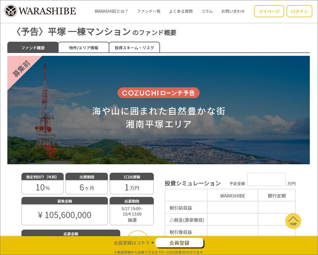 11WARASHIBE_COZUCHI_平塚マンション