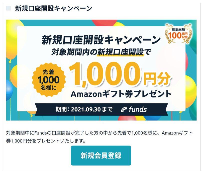 Funds100億円突破03