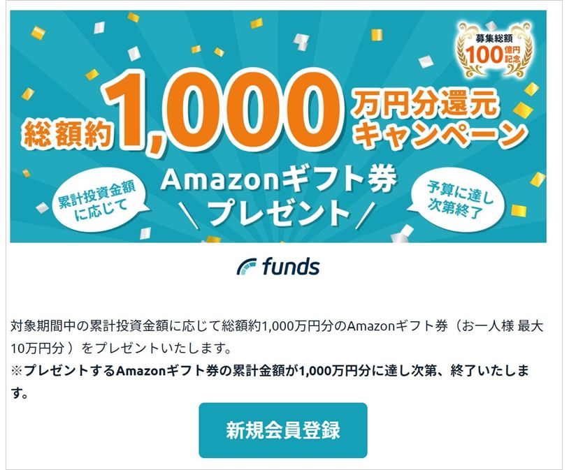 Funds100億円突破05
