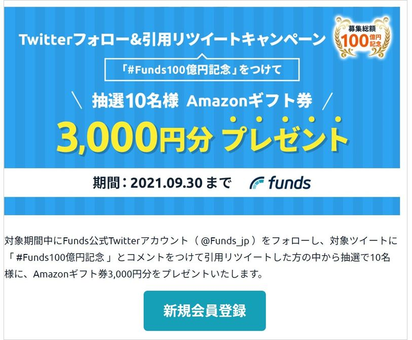 Funds100億円突破07