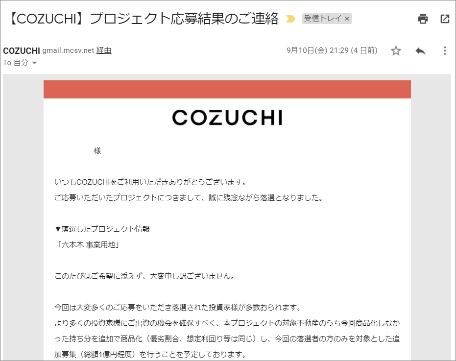 COZUCHI落選
